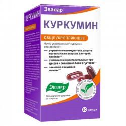 Куркумин, капс. 0.75 г №30